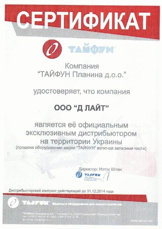 Лебедка трелевочная Тайфун 55: продажа, цена в Люберцах.