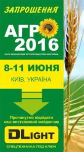Приглашаем на 28-ю международную агропромышленную выставку АГРО 2016