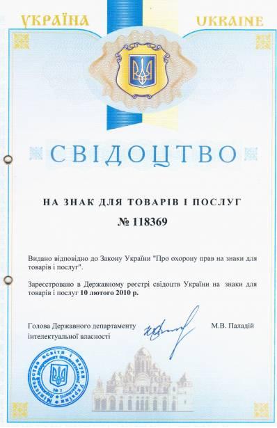 Компания «Велмаш – Украина» получила свидетельство о присвоении товарного знака
