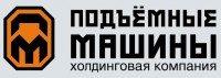 Визит на ХК «Подъемные машины» (Россия)