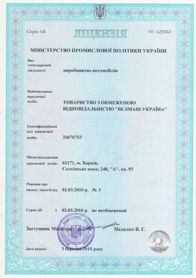 Компания «Велмаш – Украина» закрепила юридически право на осуществление вида хозяйственной деятельности по производству автомобилей
