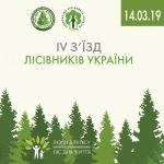 Участь у IV з'їзді лісівників України