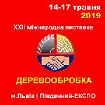 """Наша участь у виставці """"Деревообробка-2019"""""""